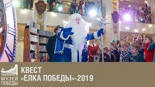 Квест «Елка Победы»-2019