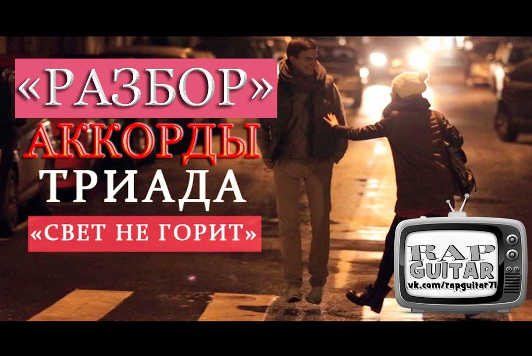 РАЗБОР ТРИАДА СВЕТ НЕ ГОРИТ RapGuitar РЭП ПОД ГИТАРУ НИГАТИВ ДИНО