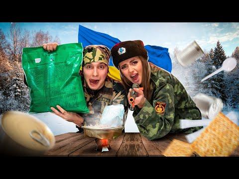Что Едят в Украинской Армии!?