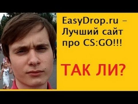 Открытие кейсов на easydrop.ru №1 - YouTube