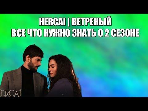 Сериал ВЕТРЕНЫЙ - Все что нужно знать о 2 сезоне / Подробности