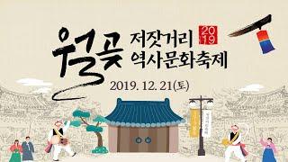 월곶저잣거리 역사문화축제