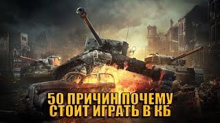 50 ПРИЧИН ПОЧЕМУ СТОИТ ИГРАТЬ В КБ