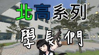 【北高市立高級中學系列影片】(正式版EP.02)學長們【北高校高中生的爆炸日常】