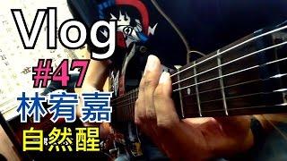 VLOG | #47 - 林宥嘉 自然醒 吉他 Cover