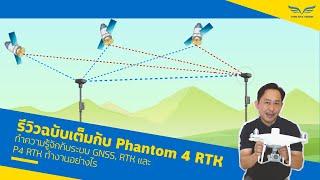 รีวิว Phantom 4 RTK | GNSS คืออะไร? RTK คืออะไร? แล้ว P4 RTK ทำอะไรได้บ้าง?