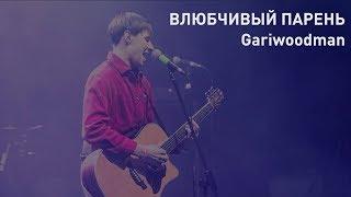 Смотреть клип Gariwoodman - Влюбчивый Парень