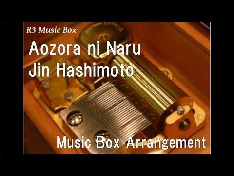 Aozora ni Naru/Jin Hashimoto [Music Box] (