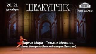 «Щелкунчик». Звезды мирового балета в Алматы