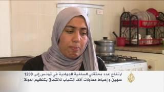 أسباب ذاتية تدفع شباب تونس للانخراط في تنظيم الدولة