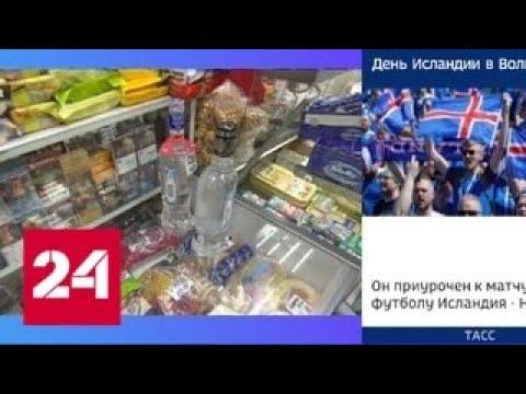 Рядом со стадионами и фан-зонами активизировались теневые торговцы алкоголем - Россия 24