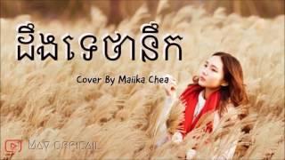 ដឹងទេថានឹក - Deng te tha nek Cover by Maiika Chea Full Audio