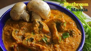 #MushroomMasala | మష్రూమ్ మసాలా | పుట్టగొడుగుల మసాలా కర్రీ | Spicy Creamy Mushroom Masala