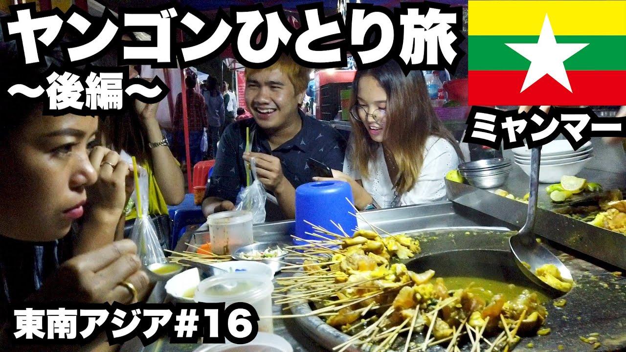 ヤンゴンひとり旅後編。ミャンマーのゴールデンロックと屋台飯!【東南アジア一周#16】
