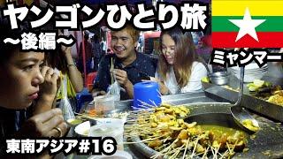 ヤンゴンひとり旅〜後編〜ミャンマーのゴールデンロックと屋台飯!【東南アジア一周#16】