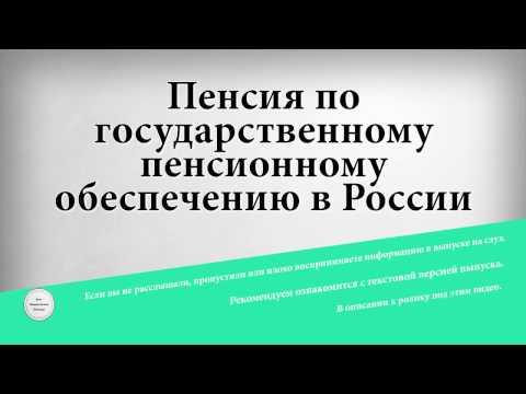 СОЦИАЛЬНАЯ ПЕНСИЯ ПРИ ПОТЕРЕ КОРМИЛЬЦА 2017