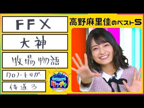 ゲストMCの素顔に迫っていくコーナー! 高野麻里佳さんの好きなゲームベスト5を紹介していきます。