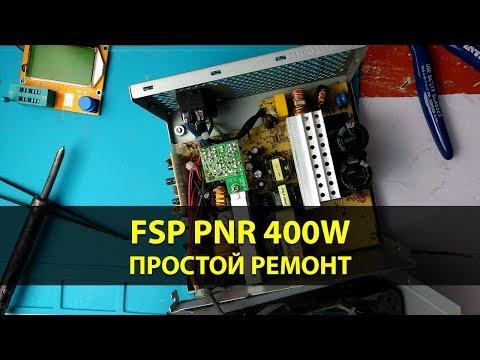 Замена конденсаторов в блоке питания FSP ATX-400PNR на 400W | Простой ремонт БП