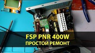Заміна конденсаторів в блоці живлення FSP ATX-400PNR на 400W | Простий ремонт БП