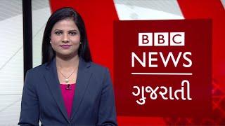 BBC ગુજરાતી સમાચાર : 13/12/2019, શુક્રવાર