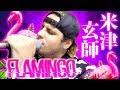 【フル歌詞ひらがな付き】米津玄師 「Flamingo (フラミンゴ)」ワンピース考察外国人が新曲を歌ってみた【Kenshi Yonezu Full Cover by MONSTERsJOHN TV】
