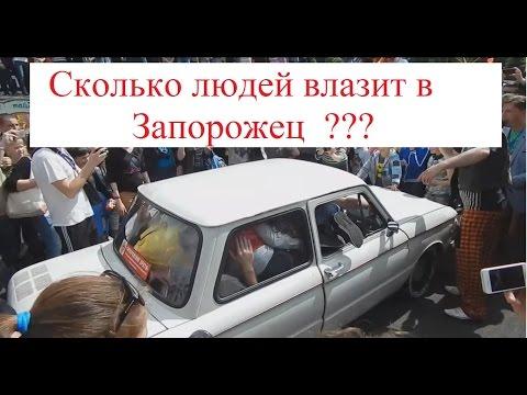Сколько людей влазит в Запорожец? Рекорд Гиннеса Украина
