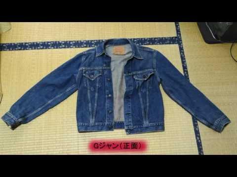 リーバイスデニムジャケットを購入(みんなとカブる、ボーダー・革ジャン・デニムジャケット。色はオレンジとちょっと深めの青が好き!)