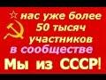 В сообществе Мы из СССР! нас уже более 50 тысяч ☭ Советский Союз будет восстановлен ☆ пробуждение