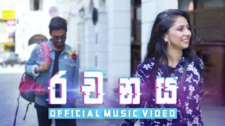 Dinesh Gamage - Rachanaya (රචනය) Official Music Video [2019]