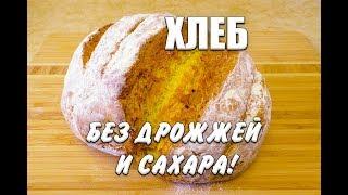 Похудела на 39 кг Лучший Рецепт Хлеб без Дрожжей и Сахара при похудении Хлеб без Дрожжей Ем и худею