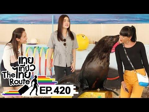 420 - พาเที่ยว สวนสัตว์ขอนแก่น - วันที่ 17 Feb 2020