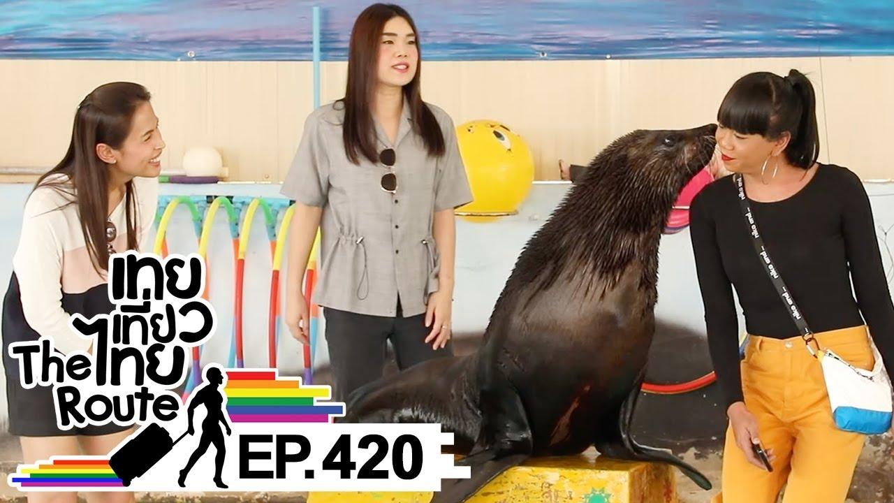 เทยเที่ยวไทย The Route   ตอน 420   พาเที่ยว สวนสัตว์ขอนแก่น
