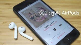 siampod ep 107 -  รีวิว : หูฟัง AirPods