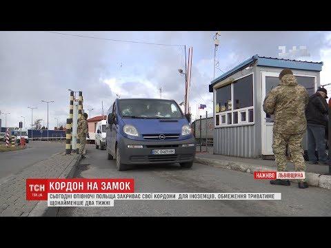 Закриті кордони Польщі: