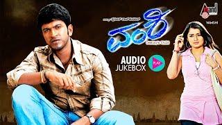 Vamshi   Kannada Audio Jukebox   Puneeth Rajkumar   Nikita Thukral   R.P. Patnaik