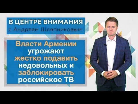 Власти Армении угрожают жестко подавить недовольных и заблокировать российское ТВ. В центре внимания