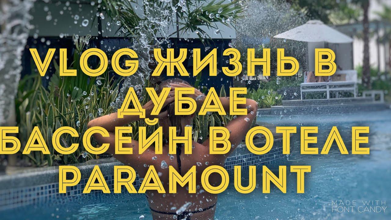 VLOG Дубай / Как бесплатно сходить в бассейны 5* отелей Дубая / Paramount Hotel Дубай