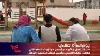 جزائريات يقدمن خدمات لنساء تعرضن للعنف الجنسي