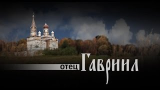 Документальный фильм «Отец Гавриил»