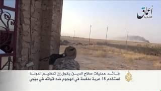 قائد عمليات صلاح الدين يصف انسحابه من بيجي بالتكتيكي