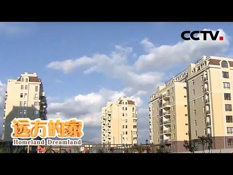 《远方的家》 一带一路(476)格鲁吉亚 第比利斯中国缘 20190412 | CCTV中文国际