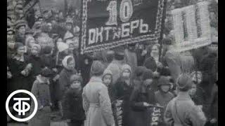 Наша биография. Год 1927