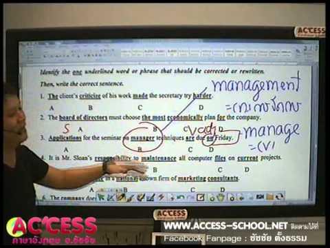 เทคนิคการทำข้อสอบภาษาอังกฤษ เข้า ม.4 เตรียมอุดมฯ ตอนที่ : 2