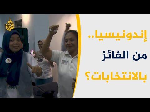 المرشحان الرئيسيان بانتخابات رئاسة إندونسيا يشككان بالنتيجة ويعلنان فوزهما  - نشر قبل 3 ساعة