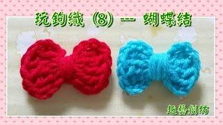 玩鉤織 (8) --- 蝴蝶結