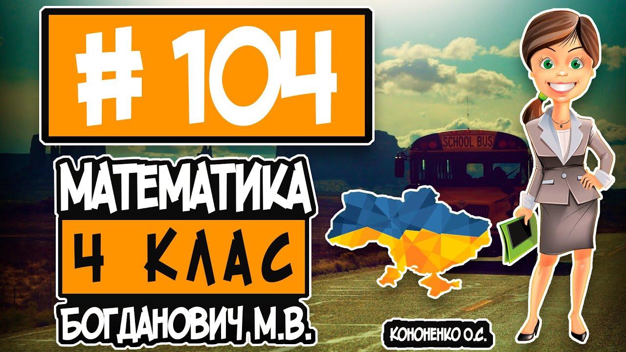№ 104 - Математика 4 клас Богданович М.В. відповіді ГДЗ