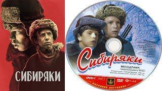 СИБИРЯКИ 1940 (детский художественный фильм Сибиряки смотреть онлайн)