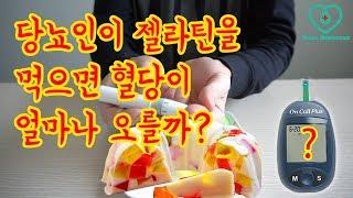 혈당 검사 #134: 당뇨인이 젤라틴을 먹으면 혈당이 …