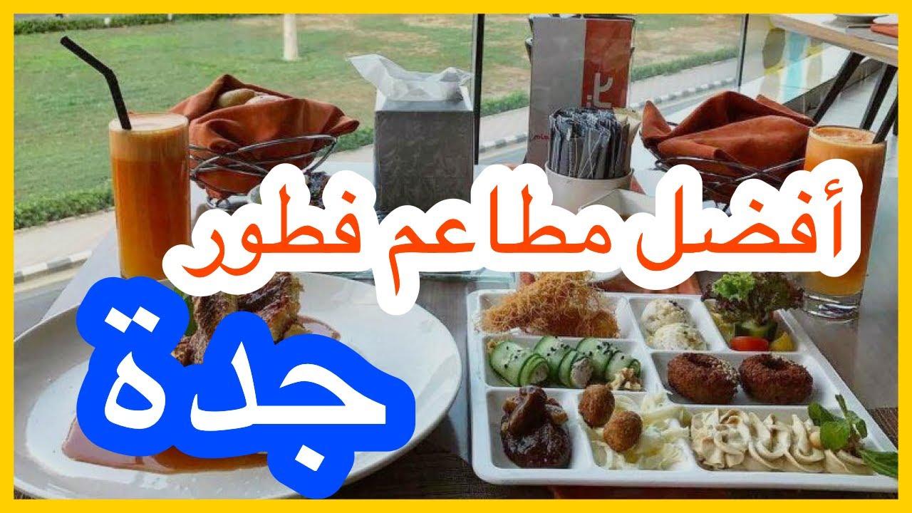 افضل مطاعم فطور في جدة عوائل 2020 Youtube