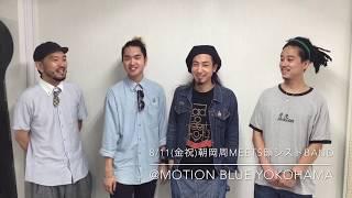 次代のサックス・プレイヤー朝岡周がお届けするサマー・パーティー! 韻...